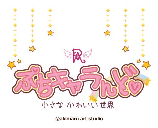 ぷちキャラんど♡ ロゴ