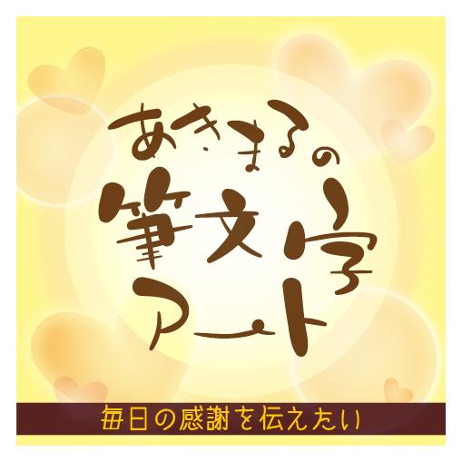 akimaruの筆文字アート