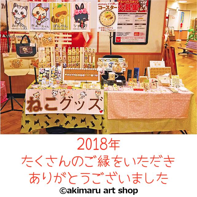 akimaru art shop-イベント出展風景1