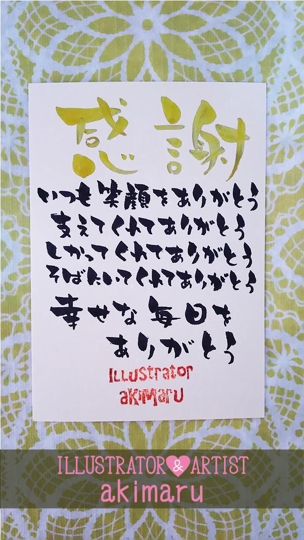 筆文字メッセージアート「感謝」1