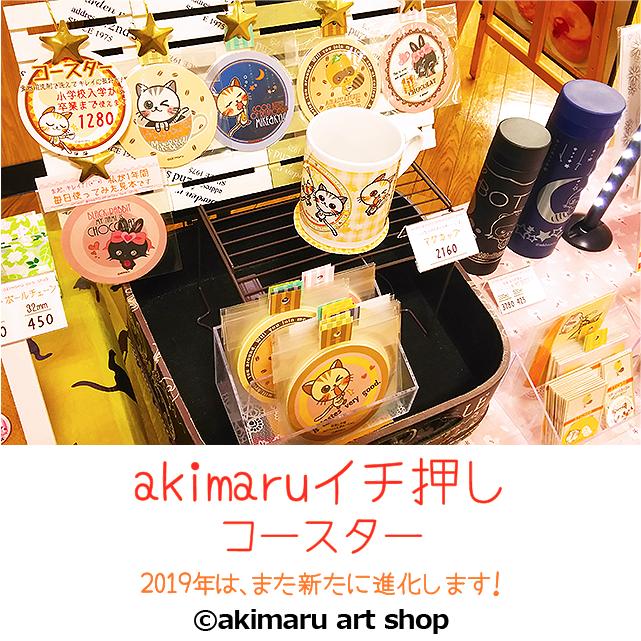akimaru art shop-イベント出展風景3