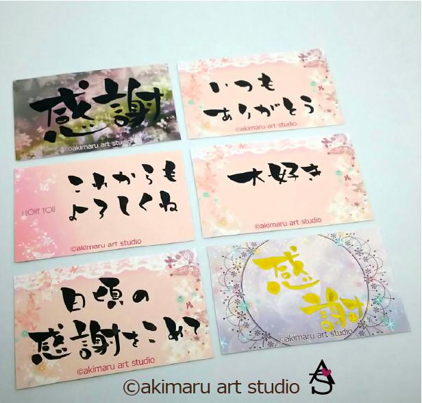 筆文字教室カード&シールデザイン紹介