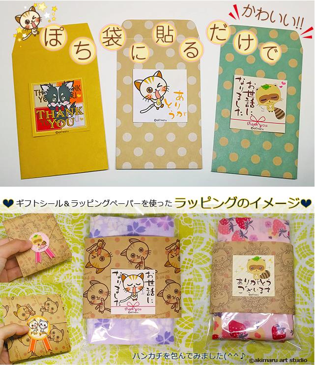 ギフトシール使用イメージ-akimaru art shop-猫&タヌキ&うさぎグッズ