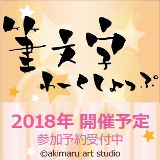 akimaru art sutudio 筆文字教室2018年開催予定