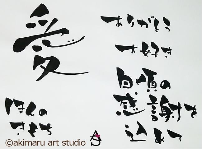 akimaru art sutudio 筆文字教室 文字サンプル