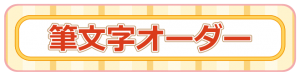 akimaru art studio-筆文字オーダー
