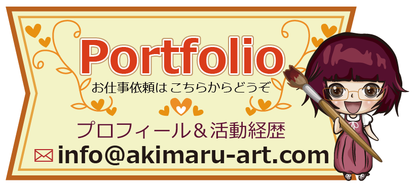 akimaru art studio-Portfolio-Profile