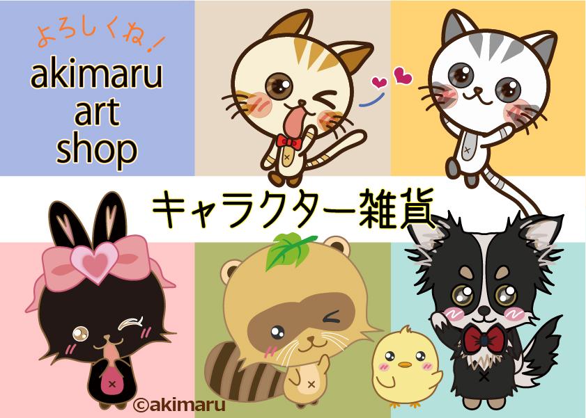 クリエーターズマーケット-イベント参加-akimaru art shop-1