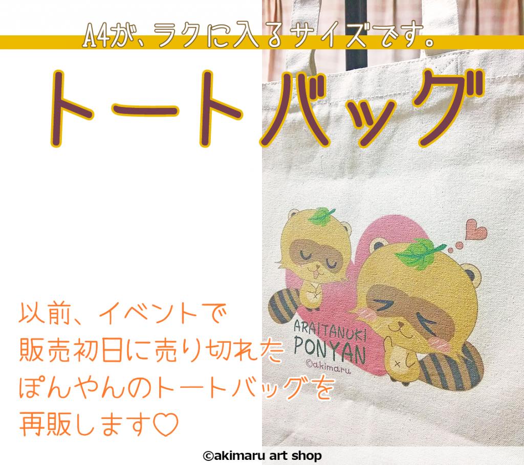 タヌキグッズ-akimaru art shop-ぽんやんトートバッグ