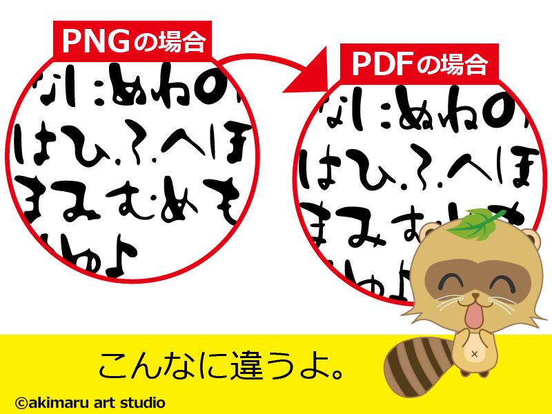 akimaruのフォント作成解説-20