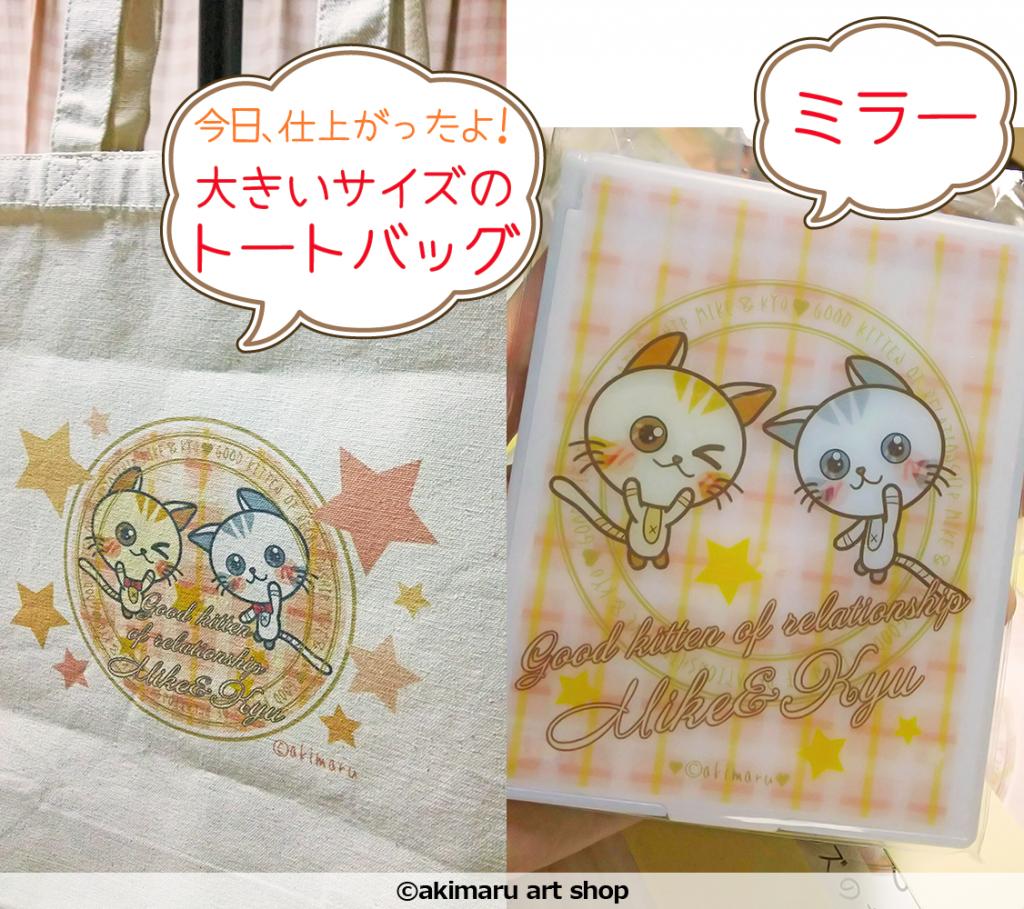 猫グッズ-akimaru art shop-みけちゃん&きゅーちゃんトートバッグとミラー