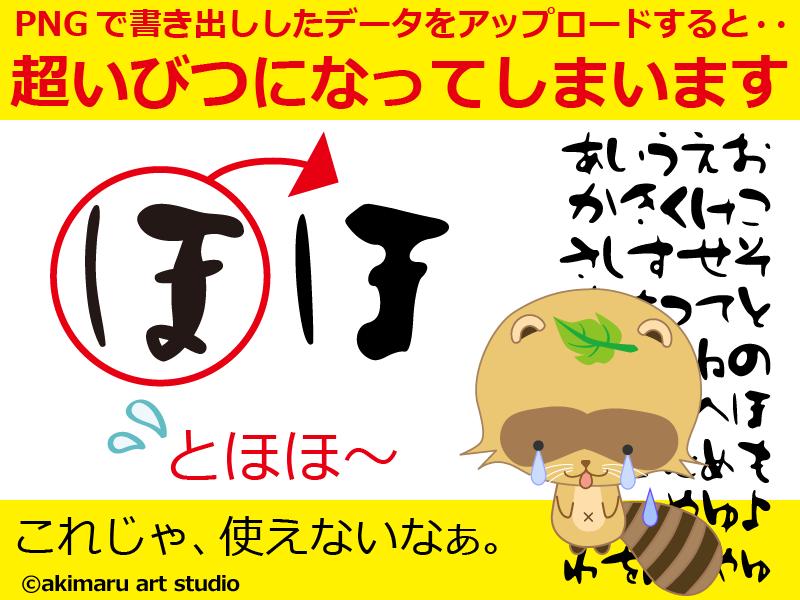 akimaruのフォント作成解説-19