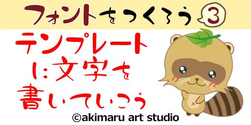 akimaruのフォント作成解説-16