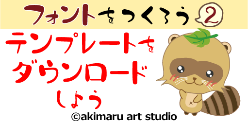 akimaruのフォント作成解説-8