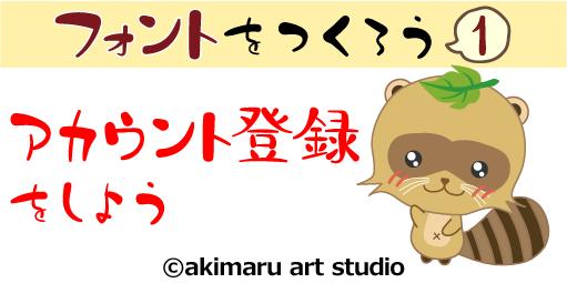 akimaruのフォント作成解説-2