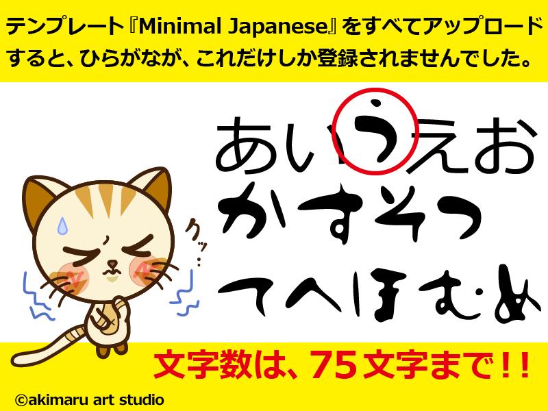 akimaruのフォント作成解説-21