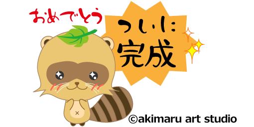akimaruのフォント作成解説-36