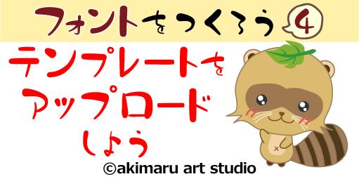 akimaruのフォント作成解説-18