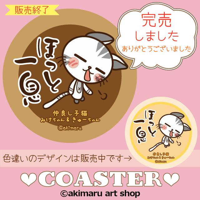 akimaru art shop 猫グッズ-完売1