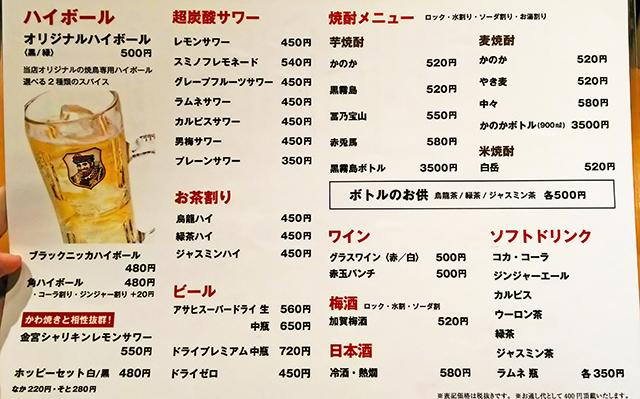 名古屋のお店1