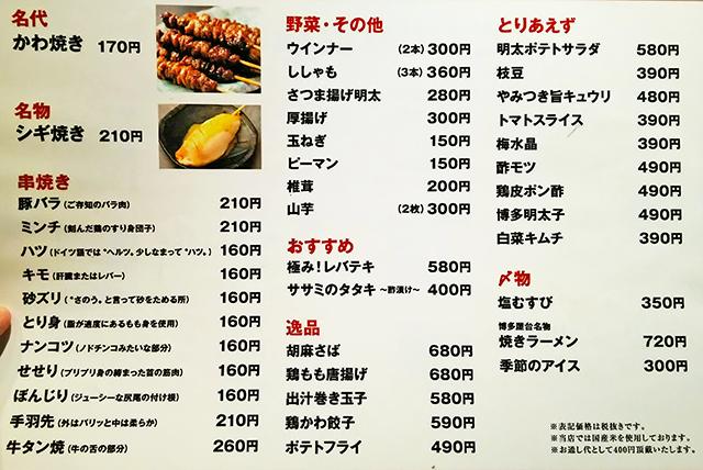 名古屋のお店2