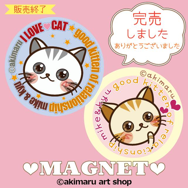 akimaru art shop 猫グッズ-完売2