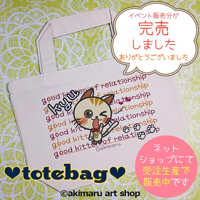 akimaru art shop 猫グッズ-完売4
