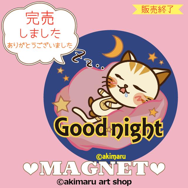 akimaru art shop 猫グッズ-完売3