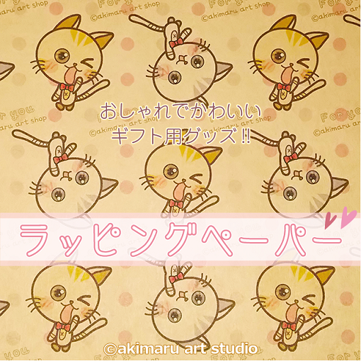 ラッピングペーパー-akimaru art shop-猫&タヌキ&うさぎグッズ紹介