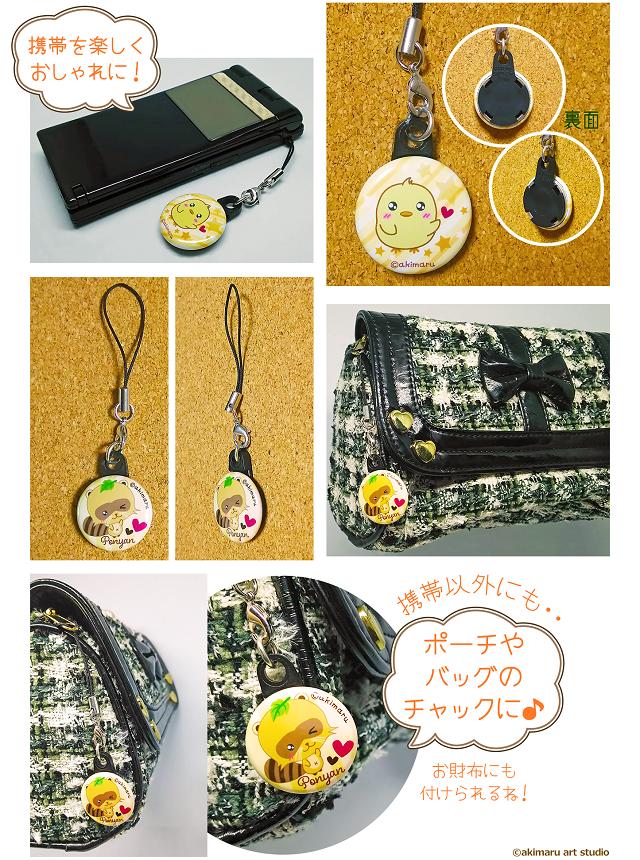 ストラップ使用イメージ-akimaru art shop-猫&タヌキ&うさぎグッズ