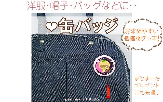 缶バッジ-akimaru art shop-猫&タヌキ&うさぎグッズ紹介