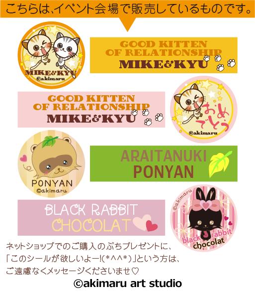 ギフトシール-akimaru art shop-猫&タヌキ&うさぎグッズ