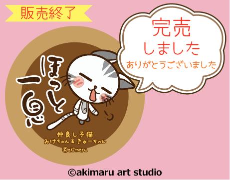 完売したコースター-akimaru art shop-猫&タヌキ&うさぎグッズ
