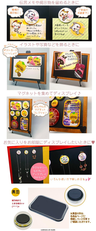 マグネット使用イメージ-akimaru art shop-猫&タヌキ&うさぎグッズ紹介