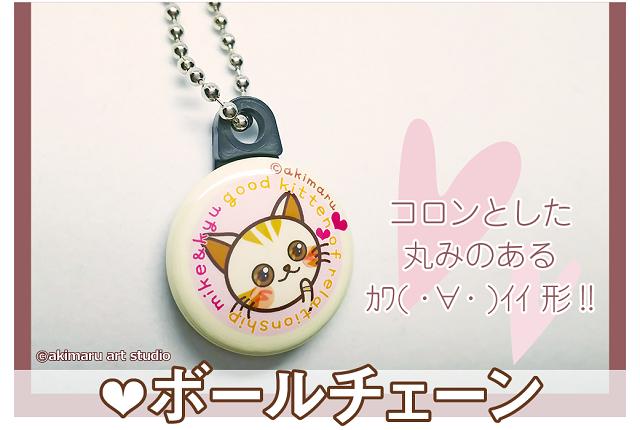 ボールチェーン-akimaru art shop-猫&タヌキ&うさぎグッズ紹介