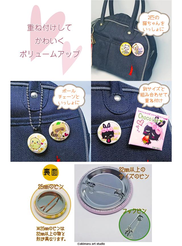缶バッジ使用イメージ-akimaru art shop-猫&タヌキ&うさぎグッズ紹介