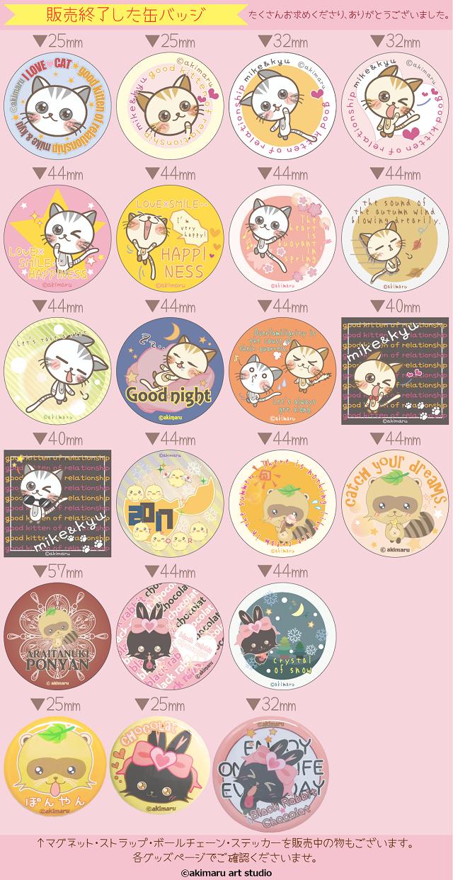 完売した缶バッジ-akimaru art shop-猫&タヌキ&うさぎグッズ