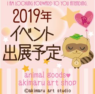 akimaru art shop イベント出展情報2019年
