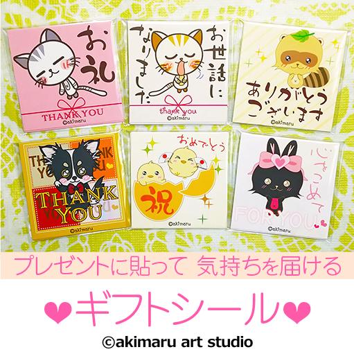 ギフトシール-akimaru art shop-猫&タヌキ&うさぎグッズ紹介