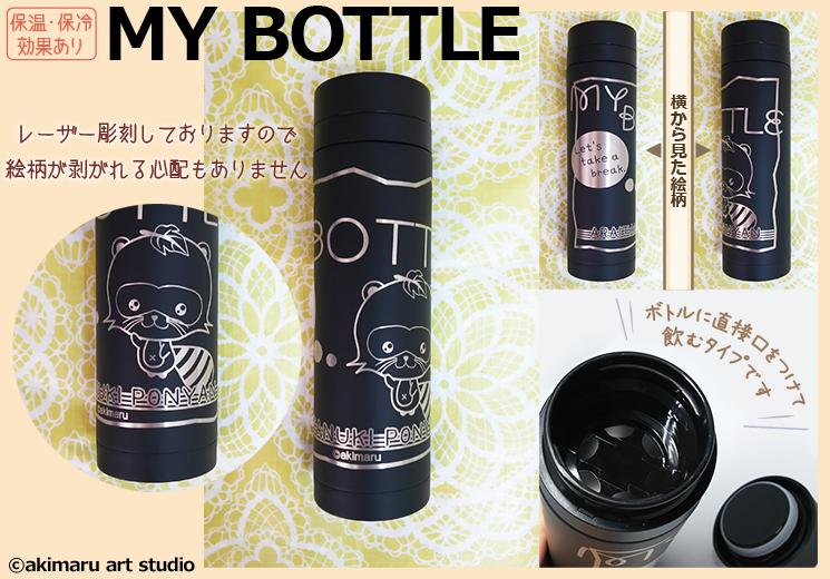 マイボトル-akimaru art shop-猫&タヌキ&うさぎグッズ紹介