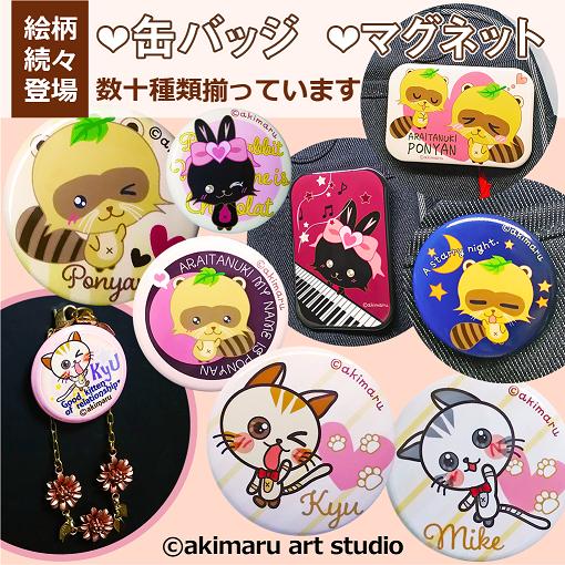缶バッジ&マグネット-akimaru art shop-猫&タヌキ&うさぎグッズ紹介