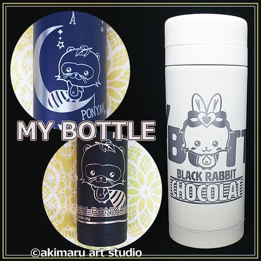 マイボトル-akimaru art shop-猫&タヌキ&うさぎグッズ