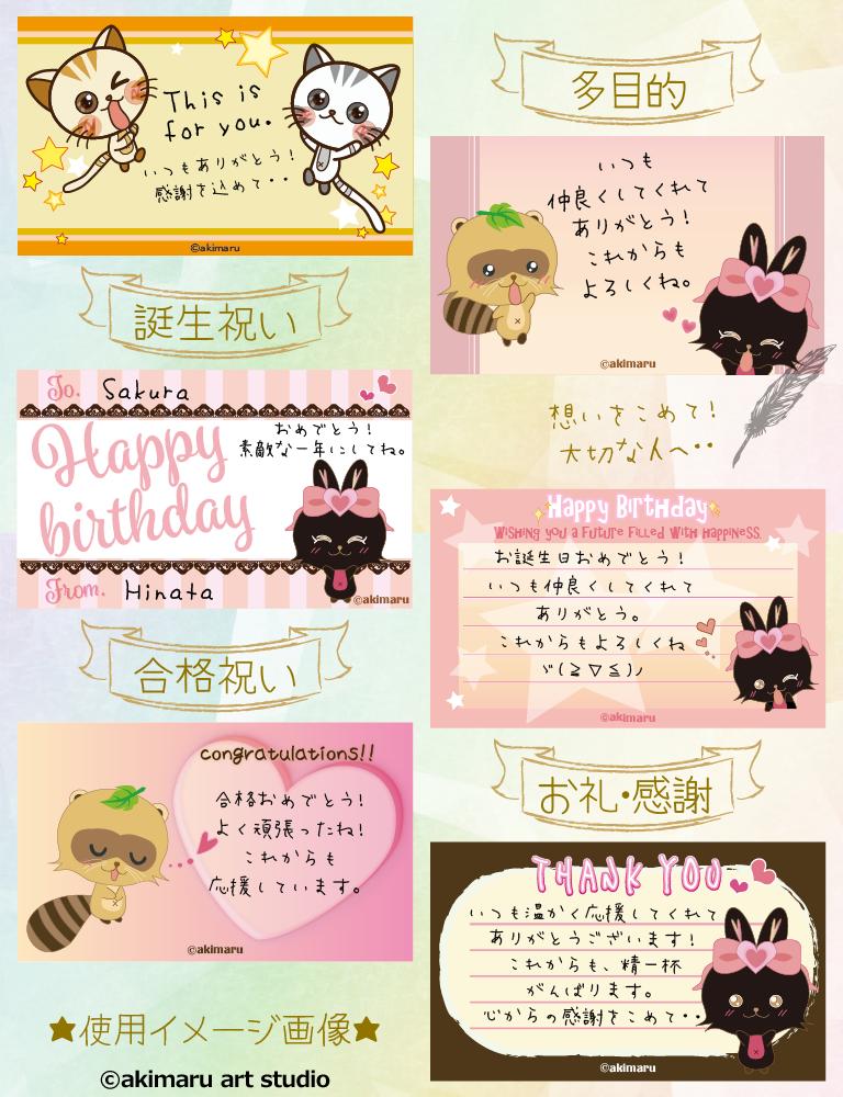 メッセージカード使用イメージ文例-akimaru art shop-猫&タヌキ&うさぎグッズ紹介