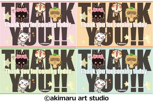 メッセージカード-akimaru art shop-猫&タヌキ&うさぎグッズ紹介