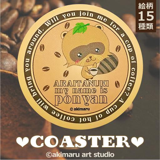 コースター-akimaru art shop-猫&タヌキ&うさぎグッズ紹介