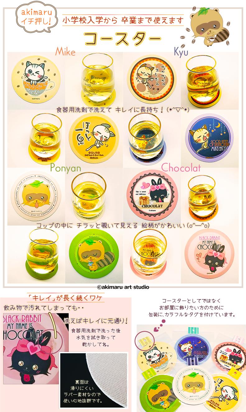 コースター使用イメージ-akimaru art shop-猫&タヌキ&うさぎグッズ