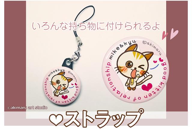 ストラップ-akimaru art shop-猫&タヌキ&うさぎグッズ紹介