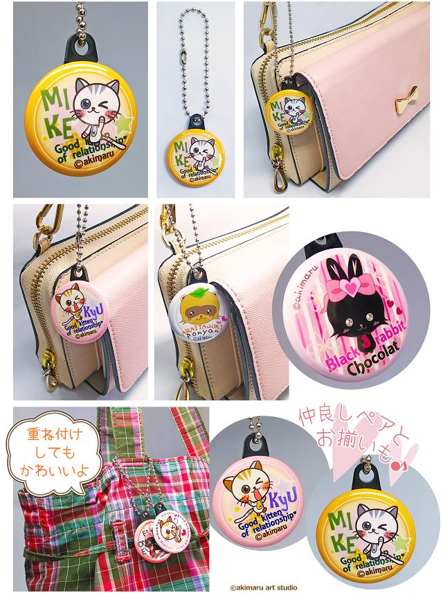 ボールチェーン使用イメージ-akimaru art shop-猫&タヌキ&うさぎグッズ