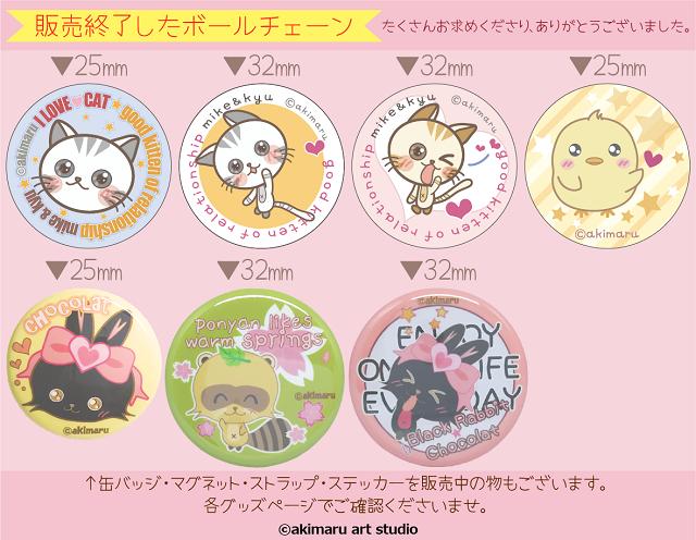 完売したボールチェーン-akimaru art shop-猫&タヌキ&うさぎグッズ