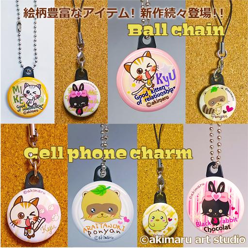 ストラップ&ボールチェーン-akimaru art shop-猫&タヌキ&うさぎグッズ紹介
